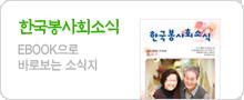 한국봉사회소식 EBOOK으로 바로보는 소식지