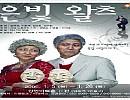 주민문화행사-은빛왈츠 연극공연